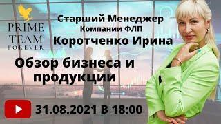 Обзор бизнеса и продукции. Спикер: Ирина Коротченко