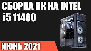 Сборка ПК на Intel i5 11400/11400F. Июнь 2021 года!