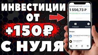 Как Инвестировать от 100 рублей и Торговать БЕЗ Комиссии / Тинькофф Инвестиции для Начинающих