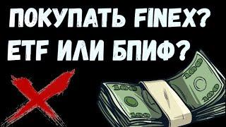 В какие акции инвестировать новичку? ETF или БПИФ? Инвестиции в фонды FinEx