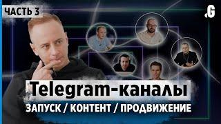 Стратегия раскрутки телеграм-канала: порог входа, закупка рекламы, контент. // Telegram, часть 3