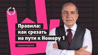 Игорь Манн: как срезать на пути к Номеру 1