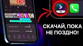 Профессиональный монтаж видео на iPhone ! Лучший видео редактор для айфон БЕСПЛАТНО !