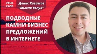 Подводные камни бизнес предложений в интернете | Мысли Вслух с Денисом Казимовым
