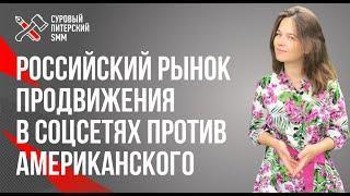 Российский рынок продвижения в соцсетях против американского. Что нам стоило бы перенять?