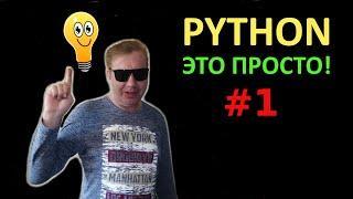 Язык Python простыми словами с нуля #1 | Условное ветвление if | Создаем психологический тест
