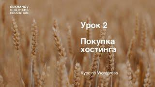 Где купить хостинг для сайта | Sukhanov Brothers