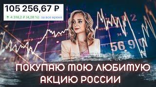 Ура! Добавляю мою любимую акцию России в инвестиционный портфель. Какую акцию России купить сегодня?