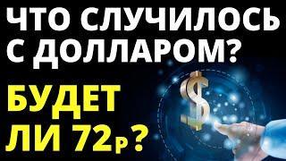 Прогноз доллара на сентябрь. Курс доллара. Купить доллар. Курс рубля. Обвал рубля. евро девальвация