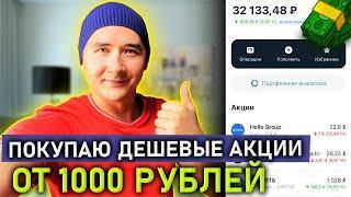 Инвестиции: Покупаю Акции От 1000 рублей в Неделю  Мой пассивный доход  Тинькофф Инвестиции