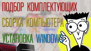 Как собрать свой первый компьютер? Подбор комплектующих, сборка ПК, установка Windows. Всё от А до Я