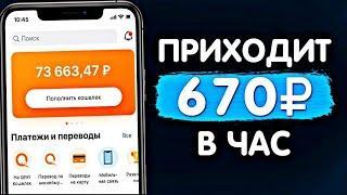+17$ ЕЖЕДНЕВНО, ЛЕГКИЙ ЗАРАБОТОК В ИНТЕРНЕТЕ