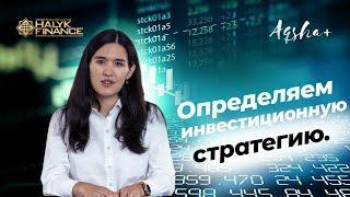 Личная инвестиционная стратегия. Курс по инвестициям в акции. Урок 6/8