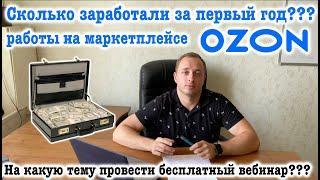 Сколько денег мы заработали за первый год работы на маркетплейсе OZON...
