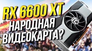 RX 6600 XT - ПЕРВЫЕ ТЕСТЫ! Какую брать? Bitcoin 46000! Сборка ПК для игр и майнинга!