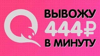 ЗАРАБОТОК ДЕНЕГ В ИНТЕРНЕТЕ 10000 РУБЛЕЙ В ДЕНЬ