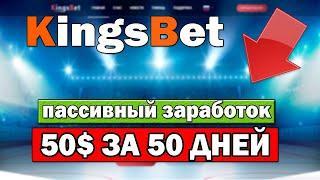 50$ За 50 дней / Пассивный доход ежедневно, kingsbet.biz - 3.3% в день со сроком 50 дней,Инвестиции