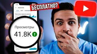 3 Бесплатных Способа Раскрутить Youtube Канал с Нуля! ????Как Очень Быстро Набрать Подписчиков в Юту