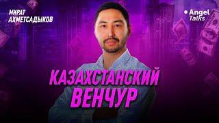 Казахстанский венчур! Мират Ахметсадыков (MOST Ventures) Angel Talks #61