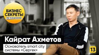 Кайрат Ахметов: о Сергек, штрафах и ИТ-отрасли в Казахстане