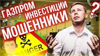 Газпром инвестиции. Как не попасть к мошенникам? Газпром обманывает людей или можно заработать?