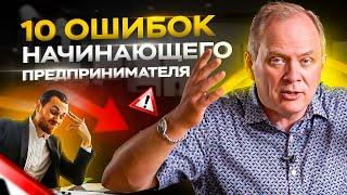 10 ошибок начинающего предпринимателя / Александр Высоцкий 16+