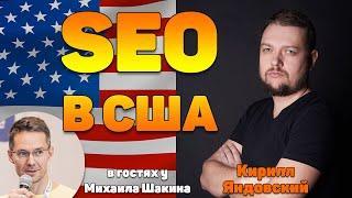 Продвижение сайтов в США с низким бюджетом - вебинар на канале о SEO Михаила Шакина