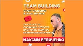 TEAM BUILDING  ДЕНЬ  ПЕРВЫЙ