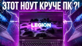 Игровой ноутбук 2021 Lenovo Legion 5 15ACH6H (RTX 3060 + AMD Ryzen 7 5800H) Обзор, разборка, тесты