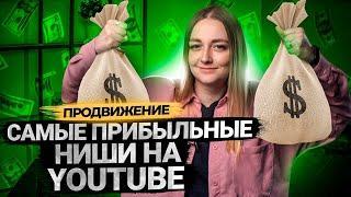 Самые ПРИБЫЛЬНЫЕ ниши и темы для каналов на YouTube в 2021 году.