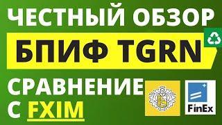 Обзор TGRN. БПИФ TGRN. Фонд TGRN. Купить TGRN. Тинькофф Инвестиции. БПИФ. Индексное инвестирование.