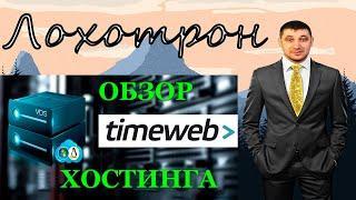 Хостинг Timeweb лохотрон | Ворует реквизиты карт и кошельков