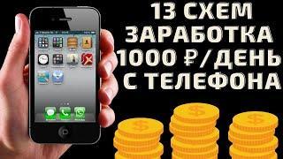 Заработок в Интернете Без Вложений. 13 Схем Заработка 1000 руб в День на Телефоне. Заработать деньги