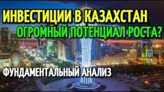 Инвестиции в акции Казахстана. Рынок с большим потенциалом? Фундаментальный анализ