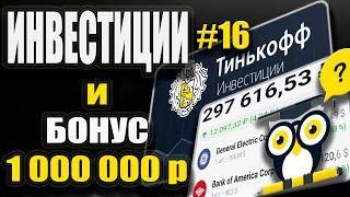 Консолидация акций GEC и 1 МИЛЛИОН рублей от Тинькофф Инвестиции для Начинающих | Инвестиции в Акции