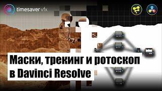Маски, трекинг и ротоскопинг в Davinci Resolve 17 / Key Mixer in Davinci Resolve