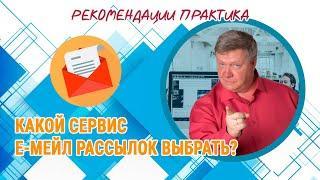 Какой сервис e-mail рассылок выбрать. Рекомендация практика – обзор сервиса рассылок АвтоВебОфис