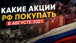 Какие российские акции покупать в августе 2021. Акции РФ для инвестиций прямо сейчас. Инвестиции