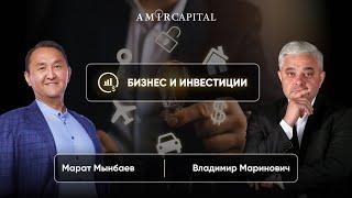 Марат Мынбаев и Владимир Маринович. Бизнес и инвестиции.
