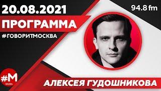 «ПРОГРАММА АЛЕКСЕЯ ГУДОШНИКОВА (16+)» 20.08/ВЕДУЩИЙ: Алексей Гудошников.