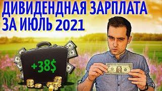 Моя дивидендная зарплата июль 2021. Пассивный доход. Жизнь на дивиденды с 2030 года.