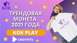 ТРЕНДОВАЯ МОНЕТА 2021 ГОДА