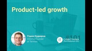 2021-07-03 Роман Кудияров «Product-led growth»