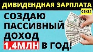 Как заработать 1,4 млн. Дивидендная зарплата. Инвестиции Пассивный доход. Дивиденды. Акции. ETF. ИИС