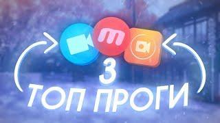 Топ 3 Приложения Для Записи Видео НА Андроид / Запись Видео С Экрана Андроид