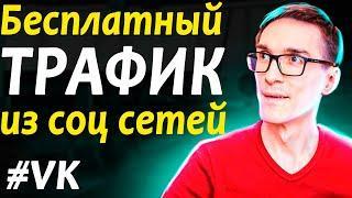 Интернет-маркетинг: Бизнес ВКонтакте 2021. SEO оптимизация группы ВКонтакте