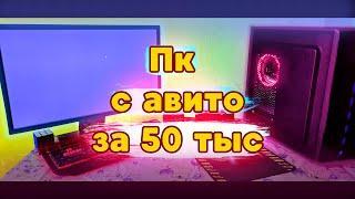 КУПИЛ ПК С АВИТО ЗА 50 ТЫС.