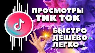 Как Получить Миллион просмотров в ТикТок? Продвижение TikTok 2021