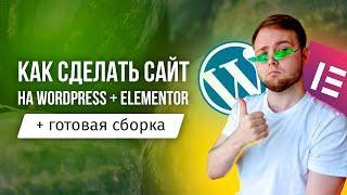 Как сделать сайт на Wordpress + Elementor за 30 минут — Timeweb