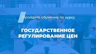 Интернет курс обучения «Государственное регулирование цен»